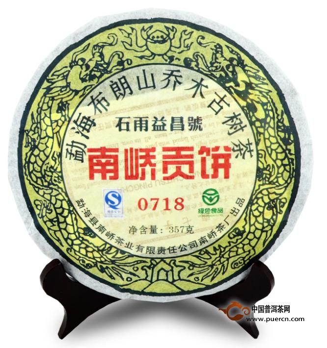 勐海布朗山南峤车佛南贡饼0718七子饼茶