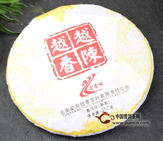 老曼峨越陈越香2013年熟饼