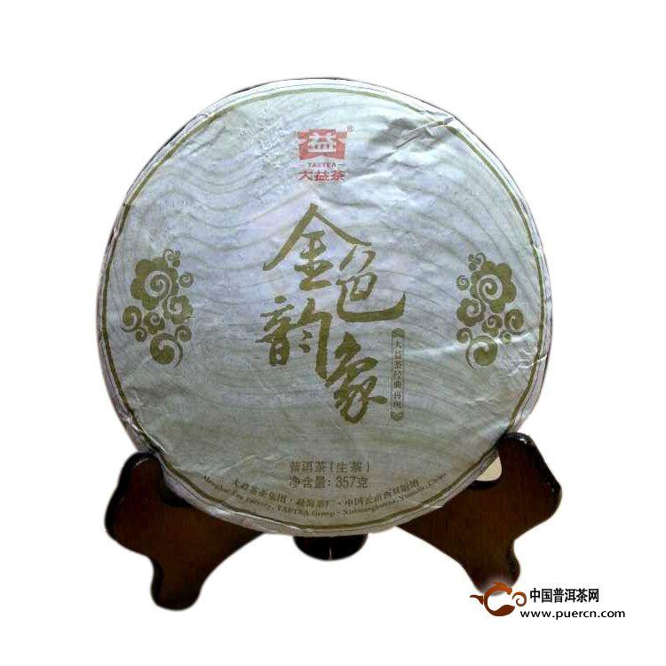 2013年大益金色韵象(生茶)357克
