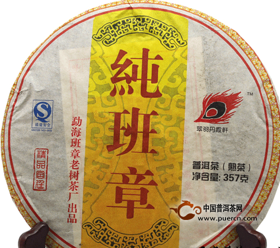 勐海班章老树茶厂 2008年纯班章