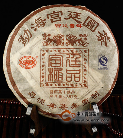 2005年勐库特级宫廷七子饼熟茶