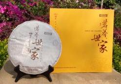 七彩云南庆沣祥茗养世家熟茶饼