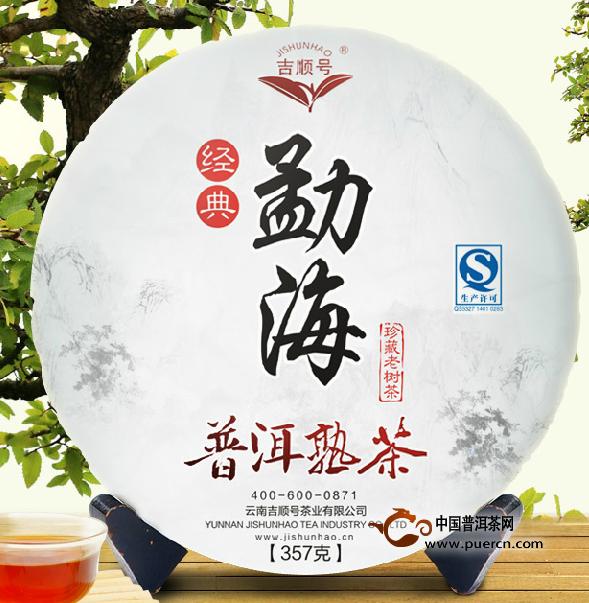 2013年吉顺号勐海熟茶