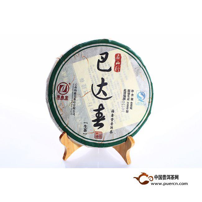 2008年海鑫堂巴达春(生茶)400克