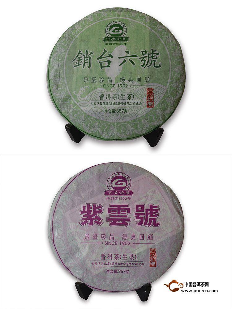 """2013年下关""""紫云号、销台六号""""茶品上市"""