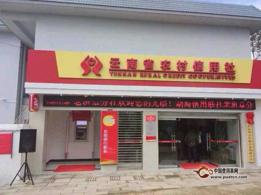 普洱茶区老班章村银行今天开业