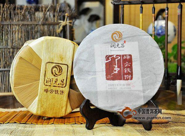 润元昌峰云铁饼青饼开汤介绍