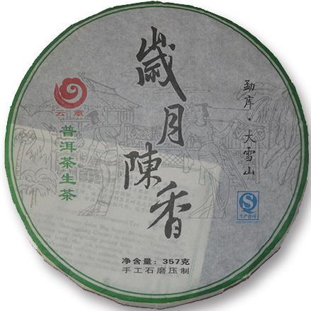 2013年云章岁月陈香(生茶)357克