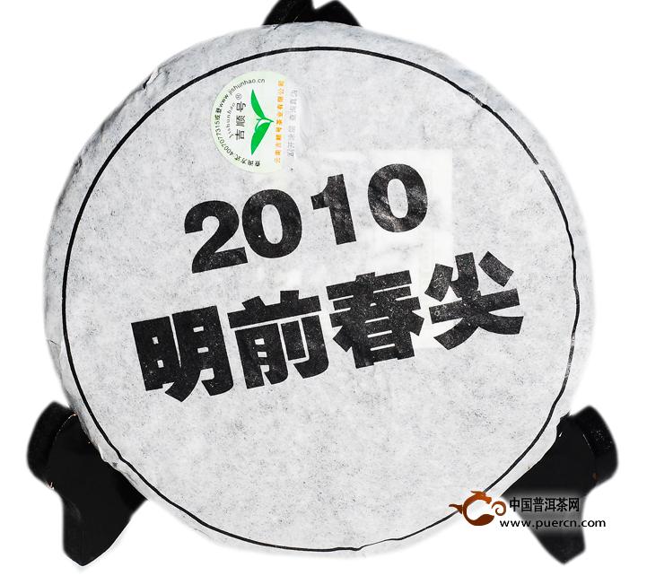 2010年春茶明前春尖普洱茶生茶饼