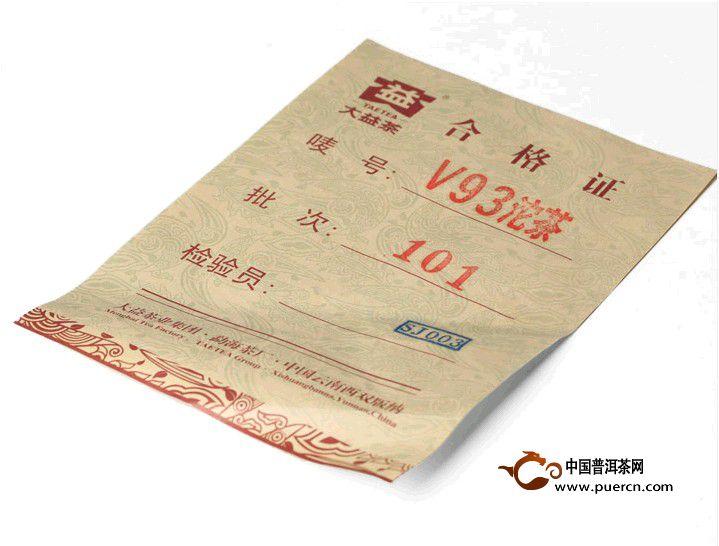 2011年大益V93熟沱