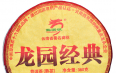 龙园经典价格-09年龙园经典熟 茶