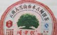 凤牌普洱-凤牌顺宁号大雪山乔木古树茶