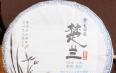 楚兰-龙润茶2013年楚兰(生茶)