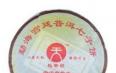 天弘-勐海宫廷普洱七子饼茶200克