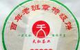 天弘-09年百年老班章特级饼200克生茶