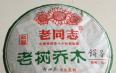 老同志老树乔木2010 生茶饼
