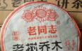 老同志老树乔木2010 熟茶