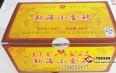 天弘茶业09年勐海小金砖熟茶