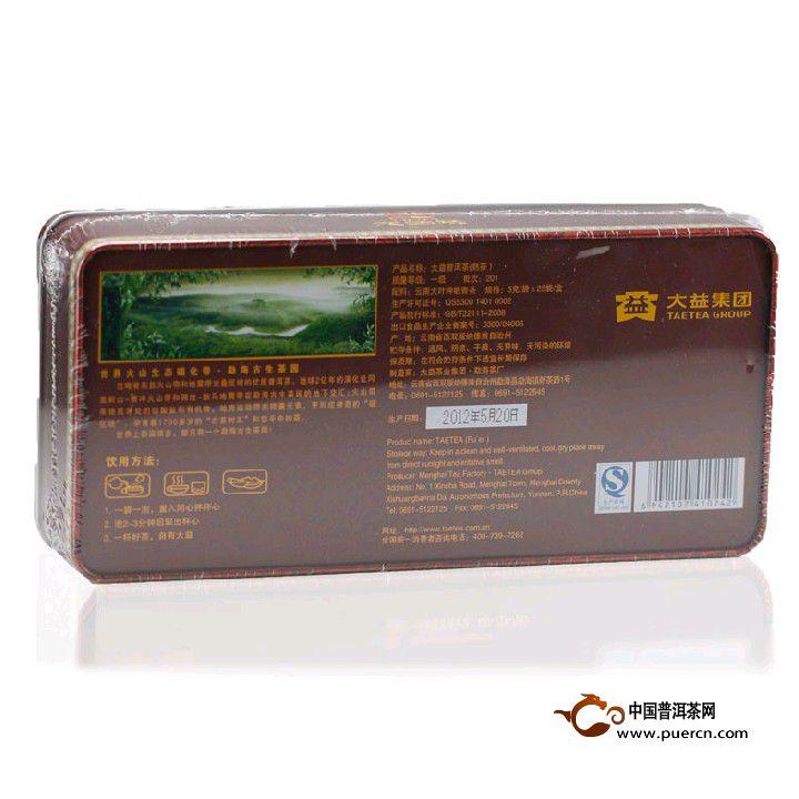 2012年大益一级散熟茶