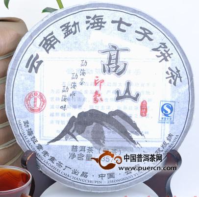 2008年勐海班章老寨茶厂高山印象