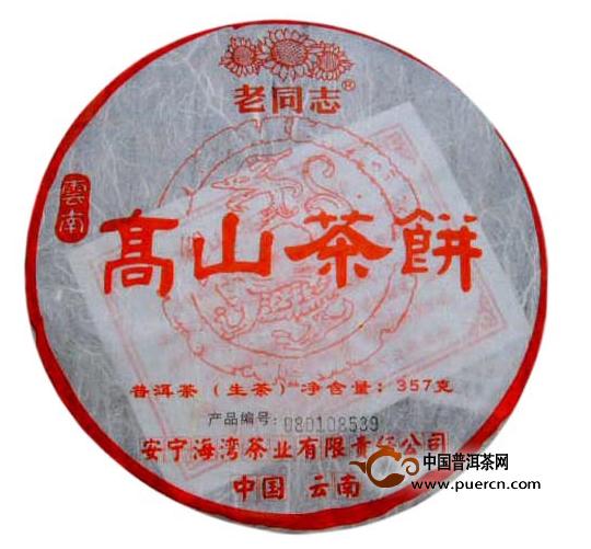2008年老同志高山茶饼生茶