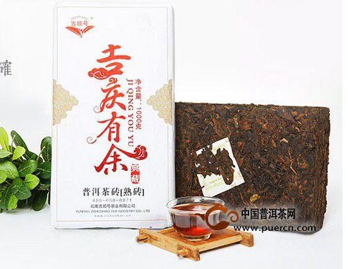 吉顺号 吉庆有余熟茶大砖