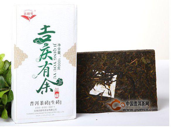 吉顺号 吉庆有余生茶大砖