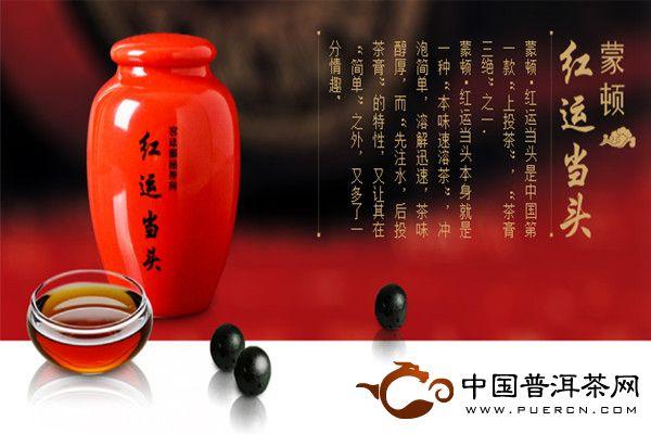 蒙顿茶制品蒙顿普洱茶:红运当头10g