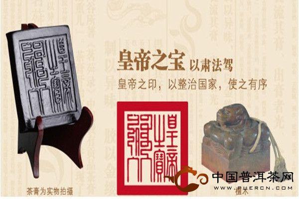 蒙顿茶制品蒙顿普洱茶膏皇印系列之皇帝之宝