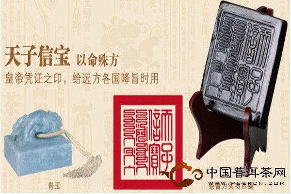 蒙顿茶制品蒙顿普洱茶膏皇印系列之天子信宝