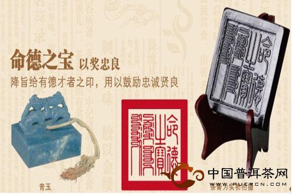 蒙顿茶制品蒙顿普洱茶膏皇印系列之命德之宝