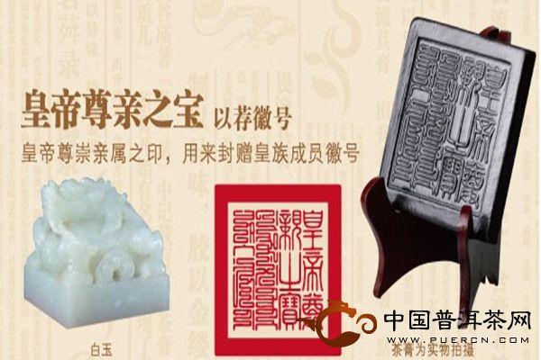 蒙顿茶制品蒙顿普洱茶膏皇印系列之皇帝尊亲之宝