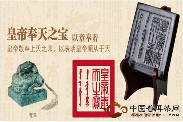 蒙顿茶制品蒙顿普洱茶膏皇印系列之皇帝奉天之宝