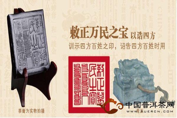 蒙顿茶制品蒙顿普洱茶膏皇印系列之敕正万民之宝