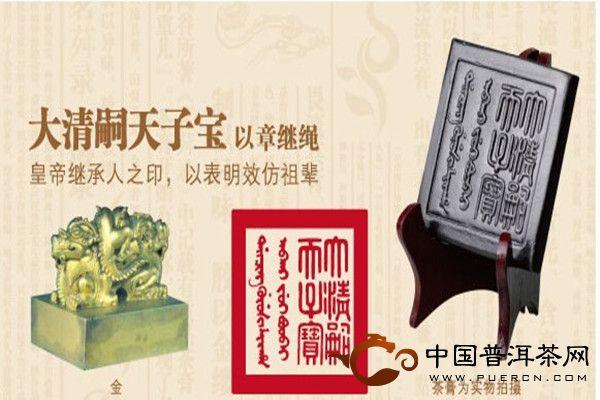 蒙顿茶制品蒙顿普洱茶膏皇印系列之大清嗣天子宝