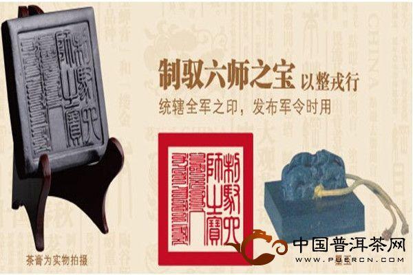 蒙顿茶制品蒙顿普洱茶膏皇印系列之制驭六师之宝