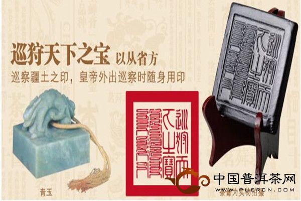 蒙顿茶制品蒙顿普洱茶膏皇印系列之巡狩天下之宝