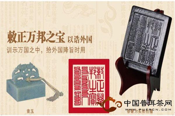 蒙顿茶制品蒙顿普洱茶膏皇印系列之敕正万邦之宝