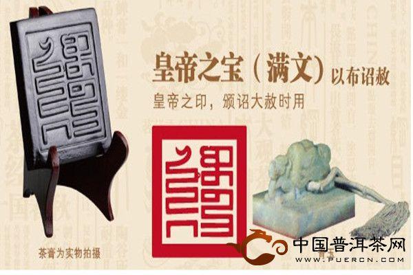 蒙顿茶制品蒙顿普洱茶膏皇印系列之皇帝之宝(满文)