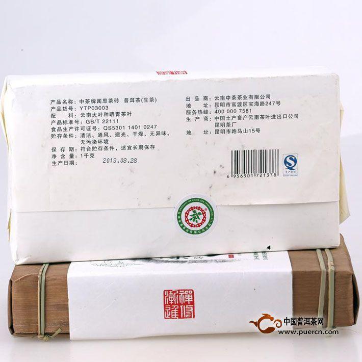 2013年中茶闻思砖 生茶 1000克