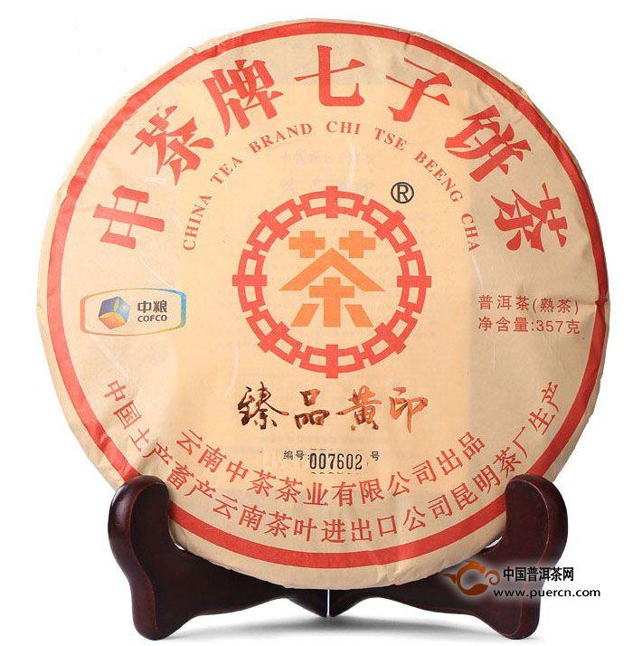 2013年中茶臻品黄印(熟茶) 357克