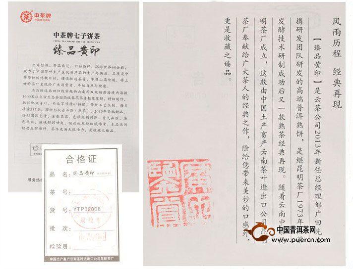 2013年中茶臻品黄印(熟茶)357克