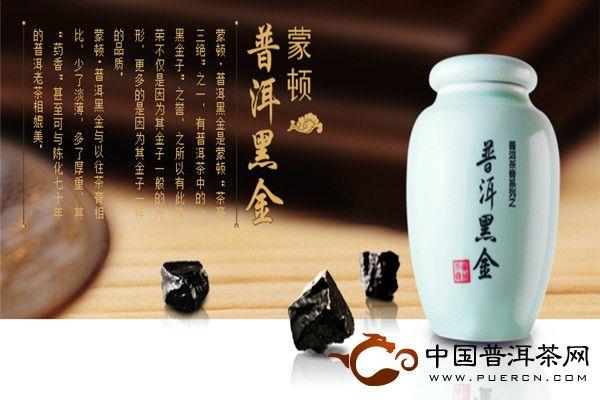 蒙顿茶制品蒙顿普洱茶:普洱黑金20g
