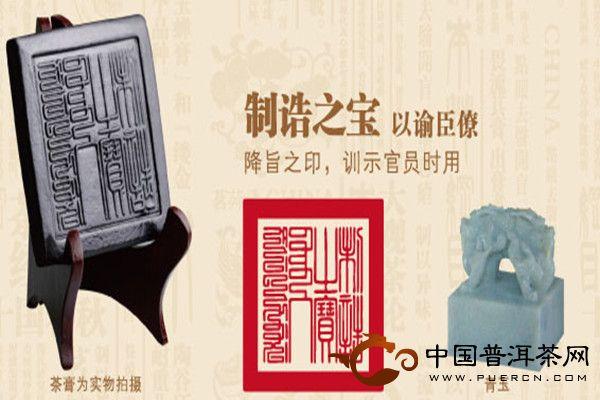 蒙顿茶制品蒙顿普洱茶膏皇印系列之制诰之宝