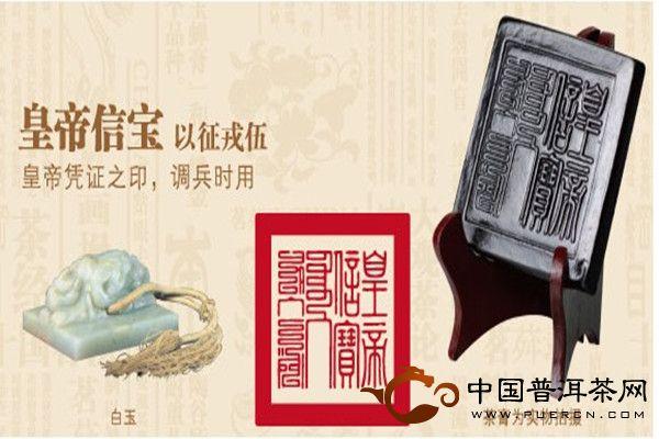 蒙顿茶制品蒙顿普洱茶膏皇印系列之皇帝信宝