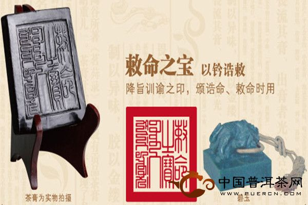 蒙顿茶制品蒙顿普洱茶膏皇印系列之敕命之宝