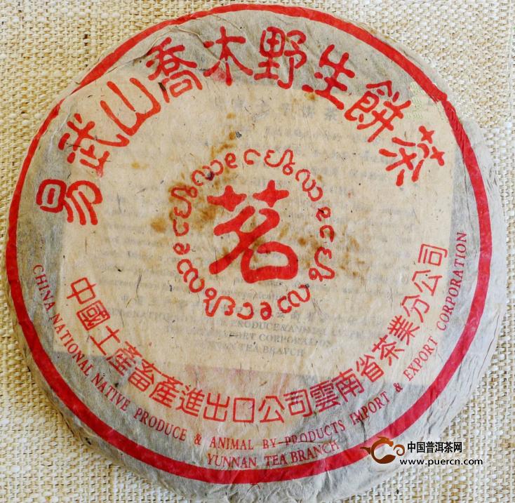 1999年易武山乔木野生饼茶