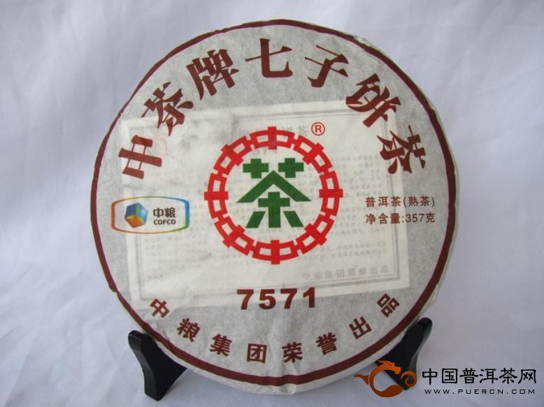 2012年中茶牌普洱茶7571七子饼茶(熟茶) 357克