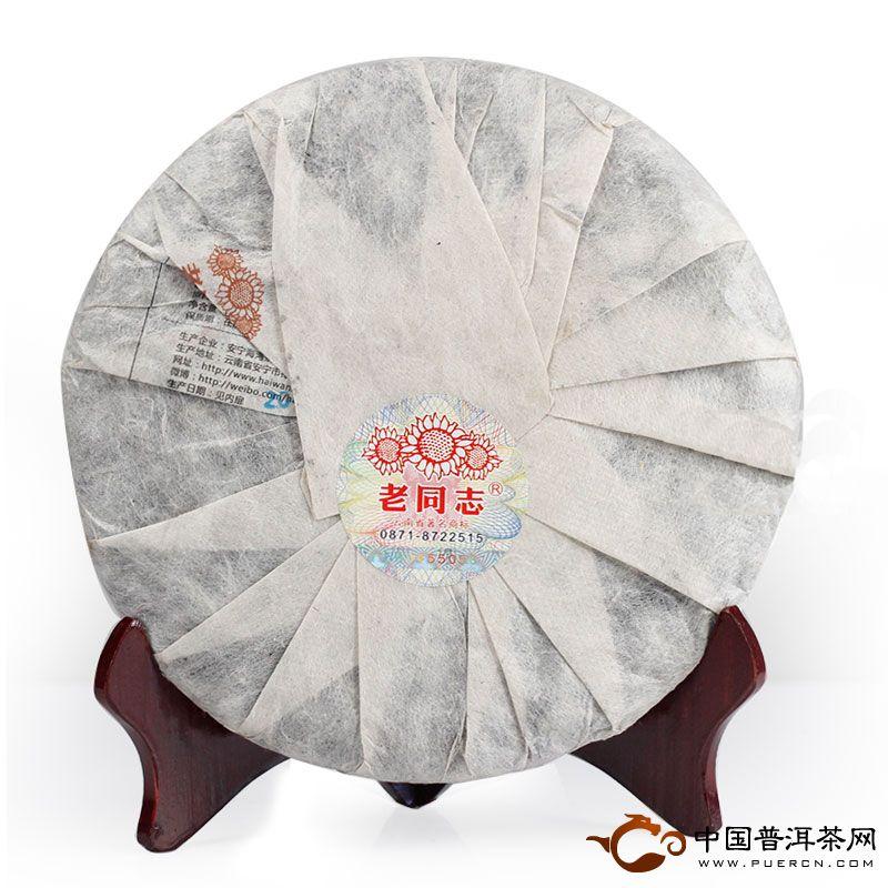 2013年老同志易武正山(生茶) 400克2013年老同志易武正山(生茶) 400克
