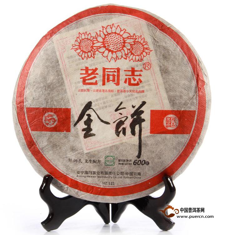 2012年老同志普洱茶金饼熟茶
